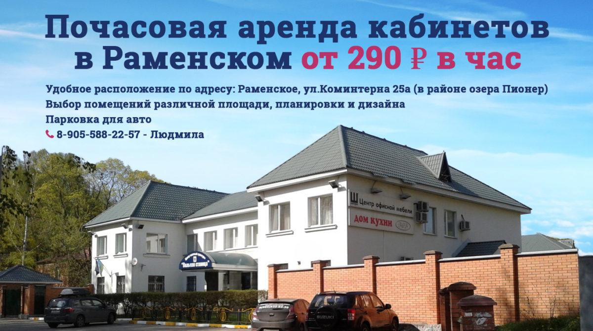 Почасовая аренда кабинетов в Раменском от 290 ₽ в час