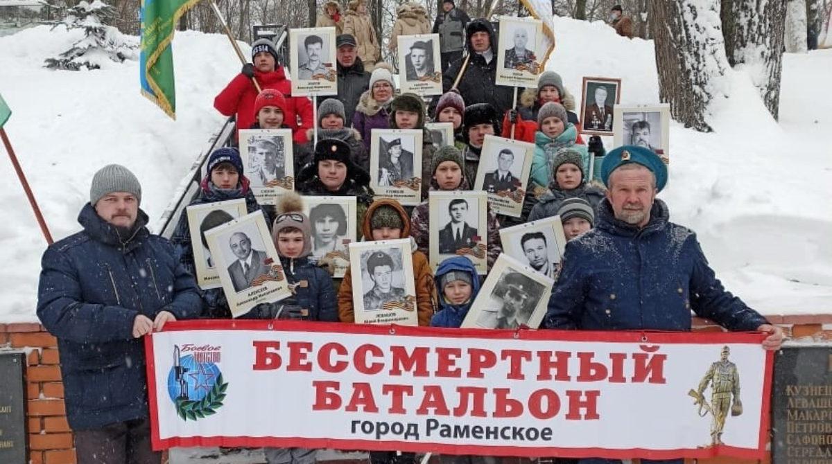Шествие «Бессмертного батальона» по улицам города Раменское состоялось 13 февраля