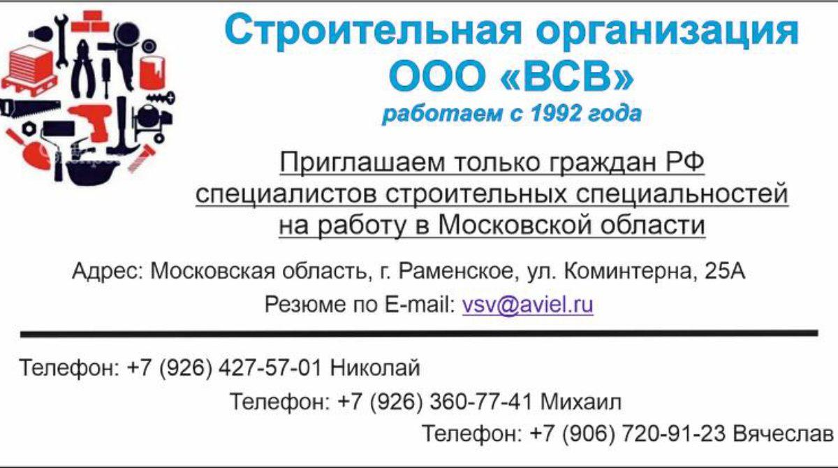 Строительная организация ВСВ приглашает на работу специалистов строительных специальностей