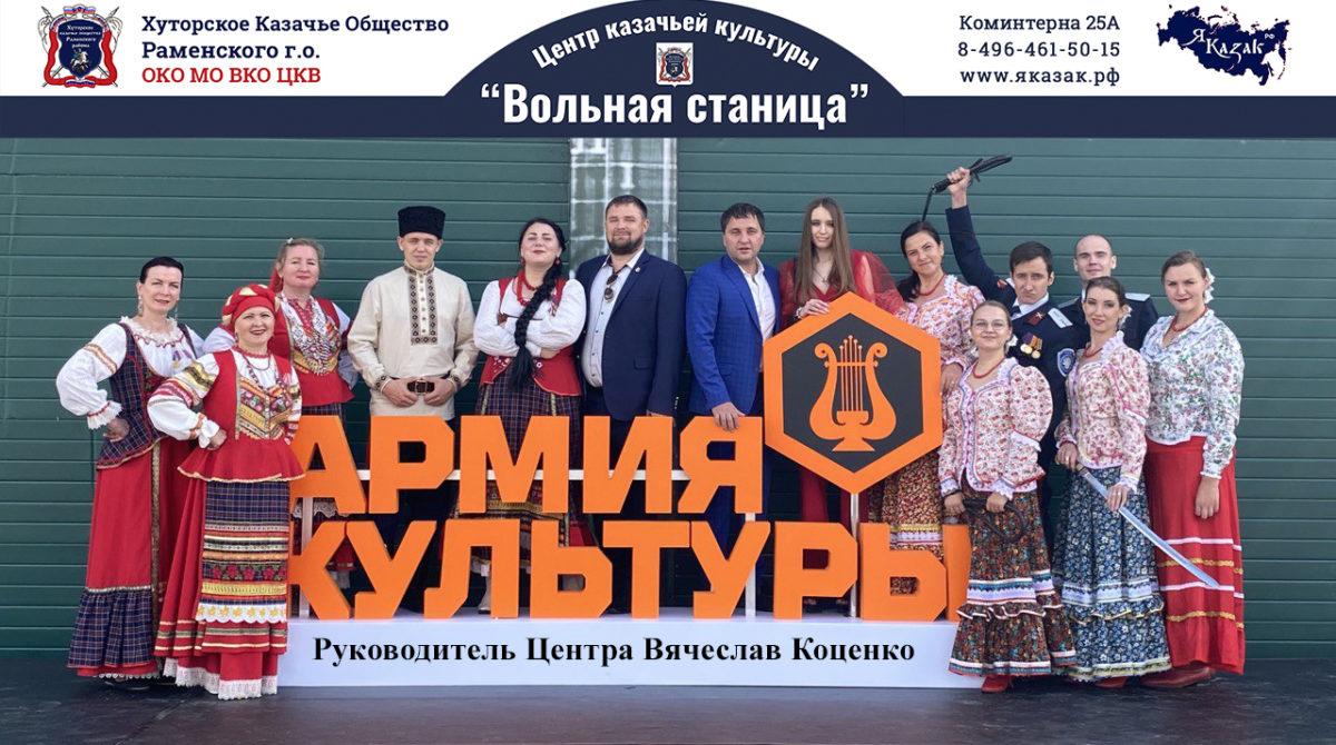 Выступление артистов ЦКК «Вольная станица» на форуме «Армия-2021»