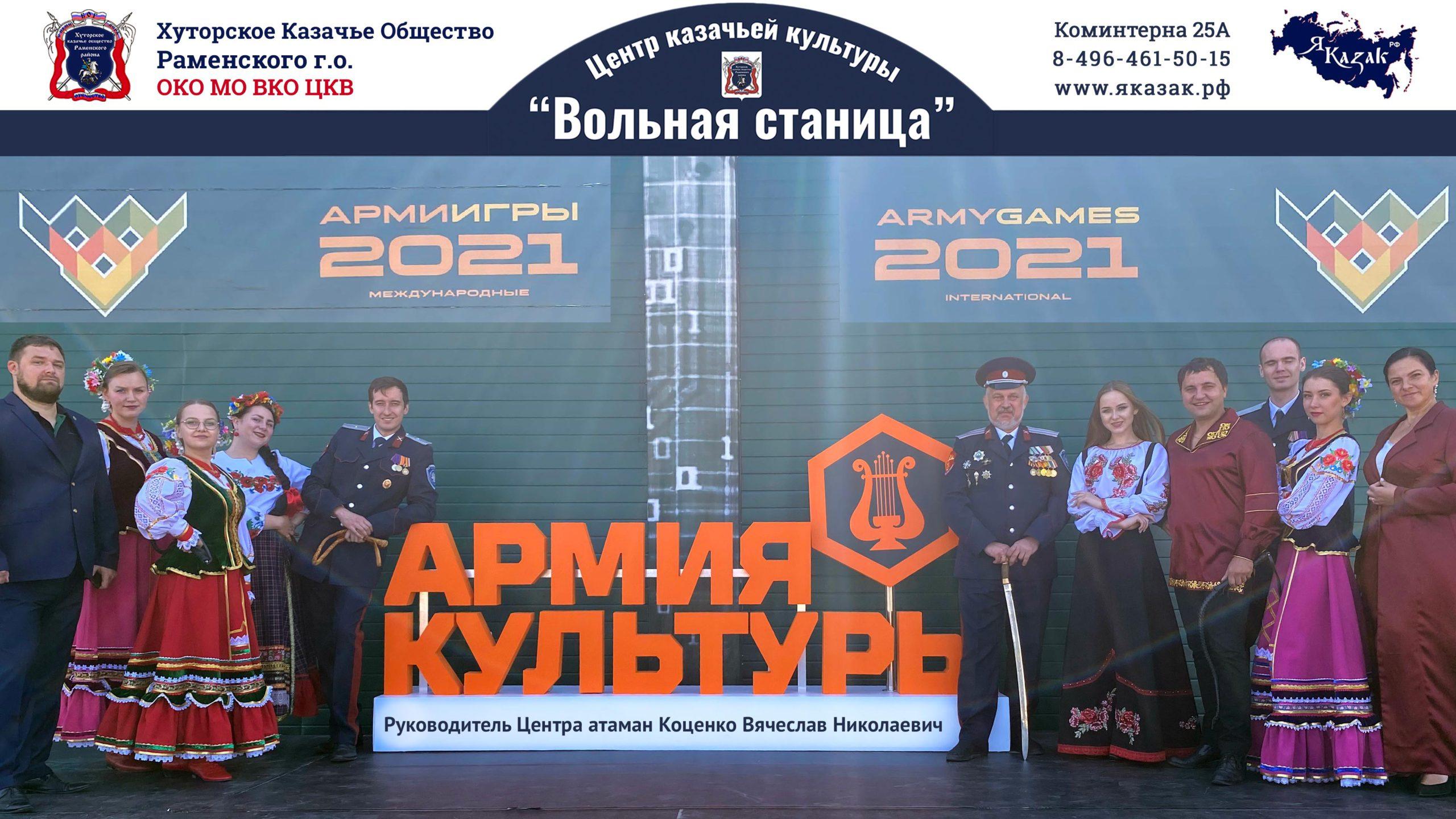 ЦКК «Вольная станица» на закрытии форума «Армия-2021»