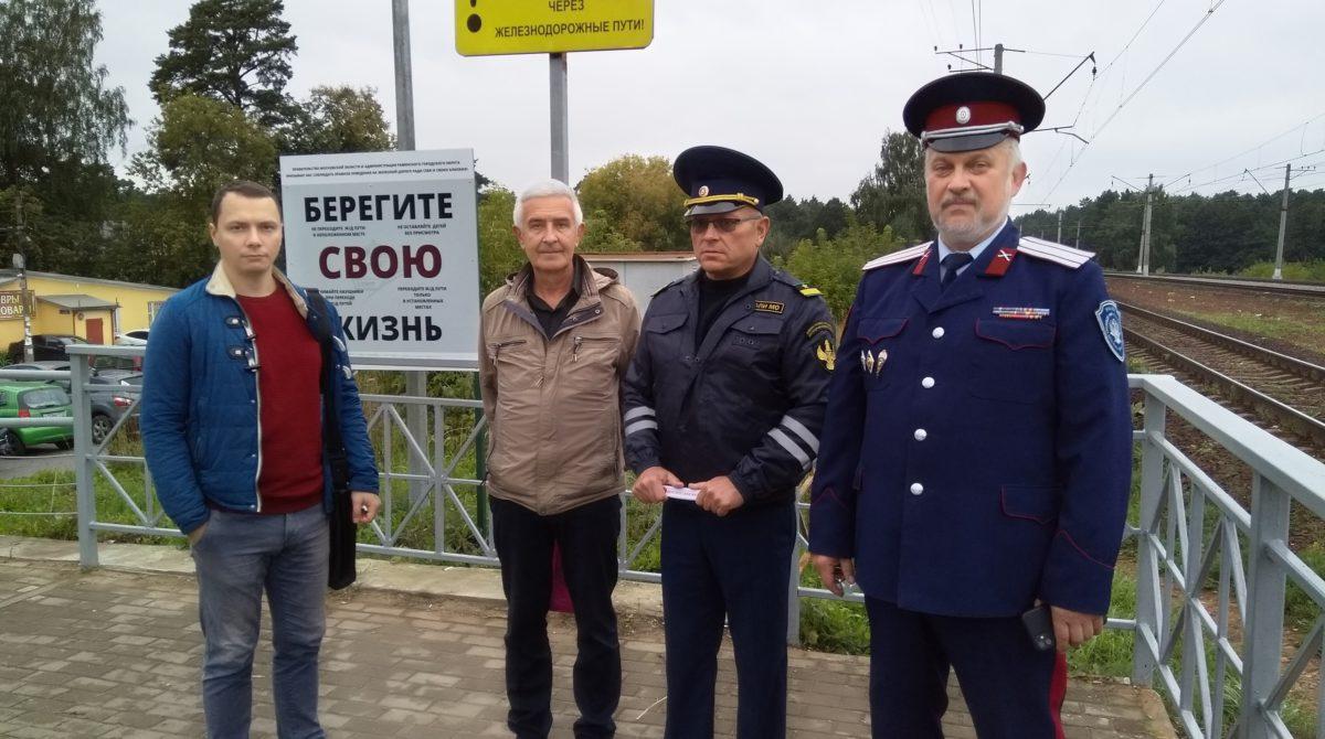 Профилактический рейд на станции Кратово