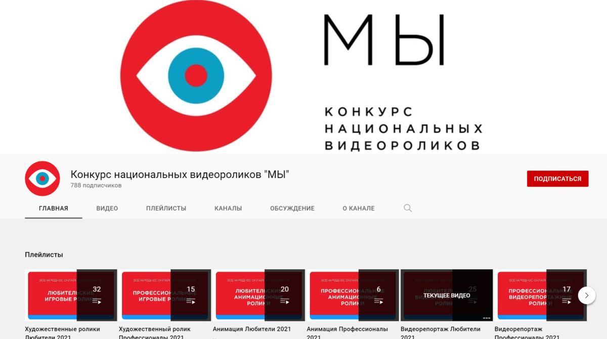 Народное голосование в Конкурсе национальных видеороликов «МЫ»